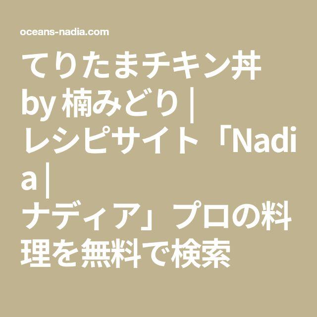 てりたまチキン丼 by 楠みどり | レシピサイト「Nadia | ナディア」プロの料理を無料で検索