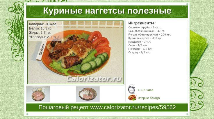 Куриные наггетсы полезные - как приготовить, рецепт с фото по шагам, калорийность - www.calorizator.ru