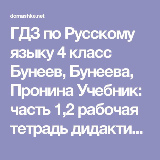 ГДЗ по Русскому языку 4 класс Бунеев, Бунеева, Пронина Учебник: часть 1,2 рабочая тетрадь дидактические материалы