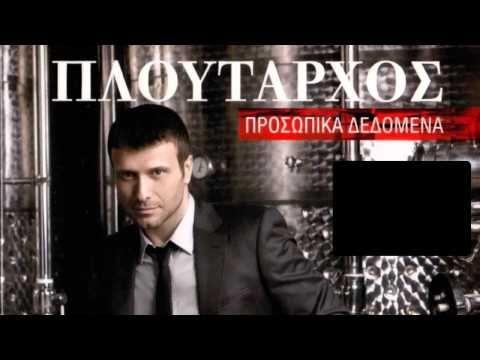 Θησαυρός - Γιάννης Πλούταρχος (HQ 2010) - YouTube