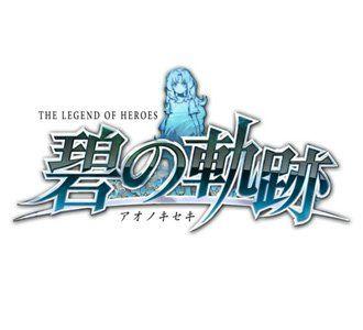 英雄伝説 碧の軌跡|ゲームロゴのデザインギャラリー GLaim