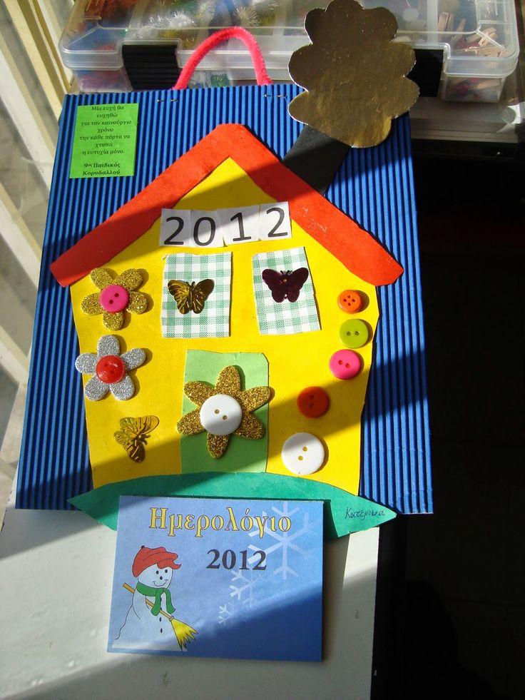 Φρου Φρουκατασκευές στον Παιδικό Σταθμό!: Χριστουγεννιάτικες κατασκευές