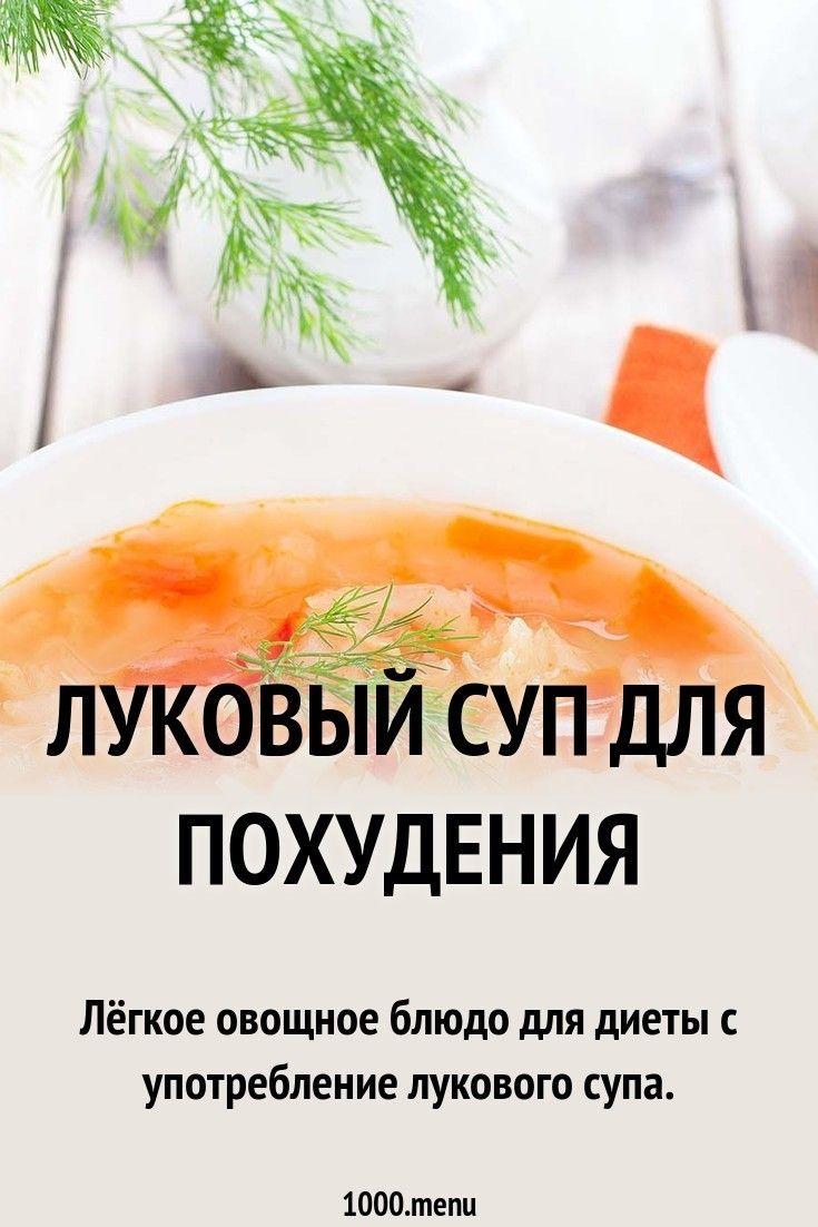 Рецепты Суповой Диеты. Суповая диета для похудения по дням