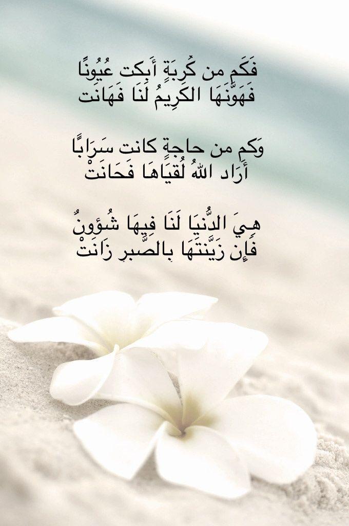 Pin By زخات المطر On باقة فرح Words Arabic Words Islamic Art