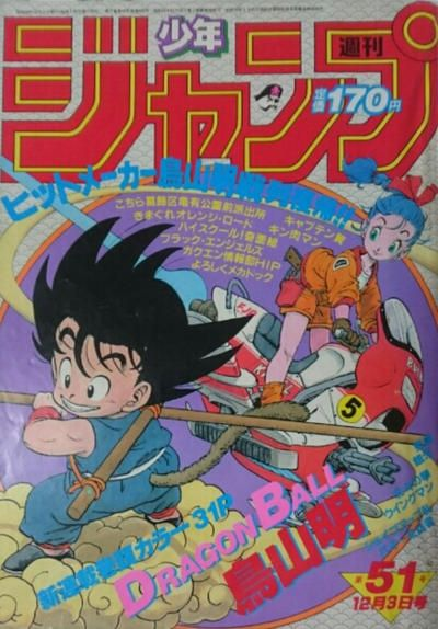 Akira Toriyama (鳥山 明 born 5 April 1955 Japan) is a comics and gaming artist. Akira Toriyama (鳥山 明 born 5 April 1955 Japan) is a comics and gaming artist. He first achieved mainstream recognition for his highly successful manga Dr. Slump (19801984) and he won the 1981 Shogakukan Manga Award for best shōnen or shōjo manga for the series. It was adapted into a successful anime series with a second anime created in 1997 13 years after the manga ended. His next series Dragon Ball (19841995) was…
