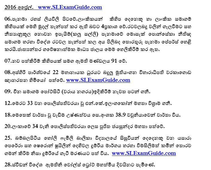 Exam Guide General knowledge in sinhala General knowledge - aptitude test free