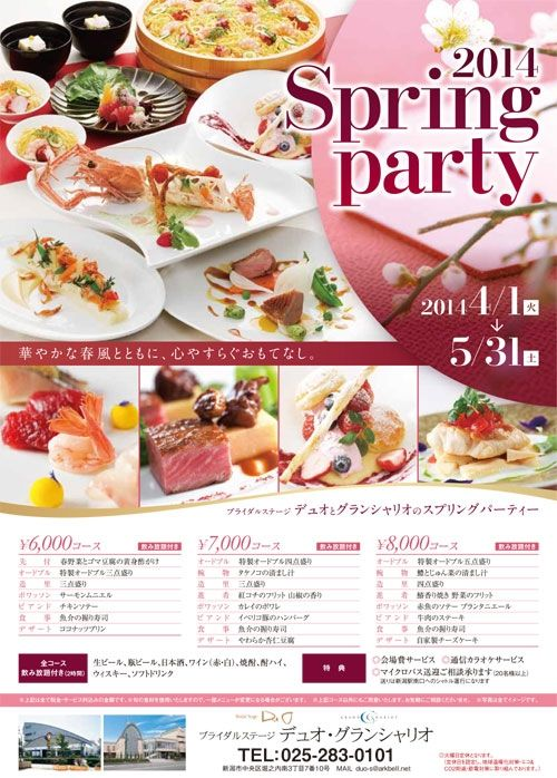 2014 春のご宴会プラン 発表 | アークベルグループ