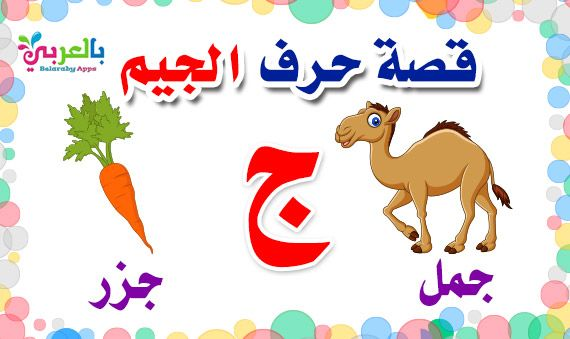 قصص الحروف الصفحة 3 من 3 العربية للاطفال الحروف الهجائية كاملة بالصور بالعربي نتعلم In 2021 Baby Announcement Onesie Arabic Language Baby Announcement