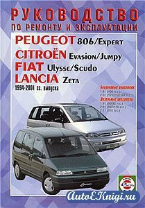Peugeot 806 / Expert, Citroen Evasion / Jumpy, Fiat Ulysse / Scudo, Lancia Zeta…