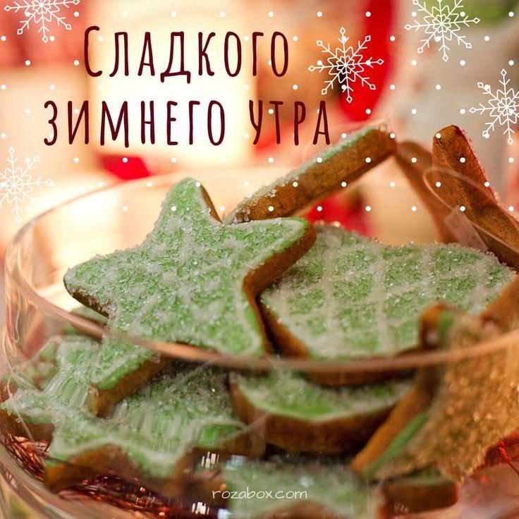 Картинки доброе утро пятницы скоро декабрь