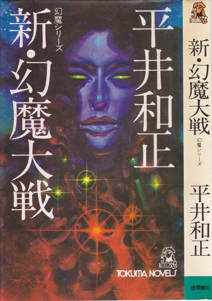 2018 年の「1978.7 新・幻魔大戦...