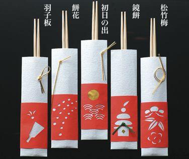 本日ご紹介するのは2種類の【めでたきり絵福箸】です。国産吉野杉のお箸に、新作のきり絵の箸袋を組み合わせたお箸セットです。まずは寅のきり絵を施した【きり絵 干支・寅】。紅白のコントラストで、お正月の祝いの食卓にめでたさが増します。