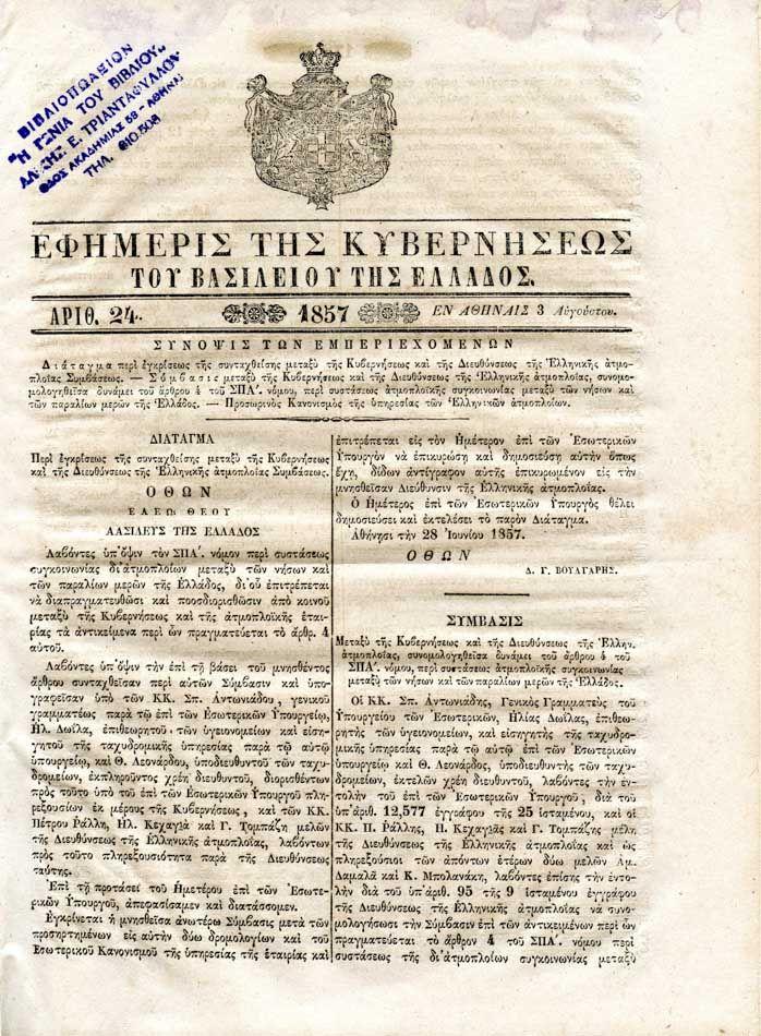 Απόκομμα από την Εφημερίδα της Κυβερνήσεως σχετικά με την ίδρυση της πρώτης ελληνικής ατμοπλοϊκής επιχείρησης. / Issue of the Greek Government Gazette referring to the establishment of the first steamship company in Greece in 1857.