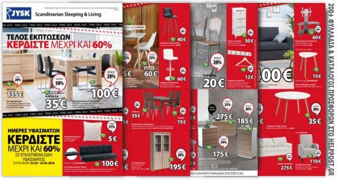 JYSK. Ξεφυλλίστε online το νέο φυλλάδιο «Μεγάλες Προσφορές - Εκπτώσεις» με προϊόντα για το υπνοδωμάτιο, το μπάνιο, το γραφείο. Ισχύει έως 07.03.2018 More: https://www.helppost.gr/prosfores/jysk-fylladio-katalogos/