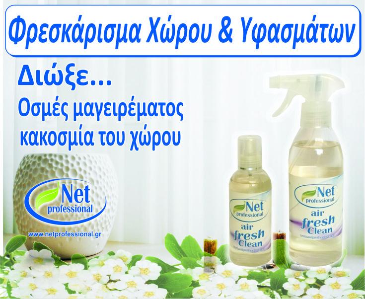 Air Fresh Clean - Φρεσκάρισμα Υφασμάτων & Χώρου  Υπέροχος αρωματισμός αναζωογονητική μυρωδιά φρεσκοπλυμένων ρούχων, ιδανική για ξενοδοχεία και επιχειρήσεις παροχής υπηρεσιών φιλοξενίας.