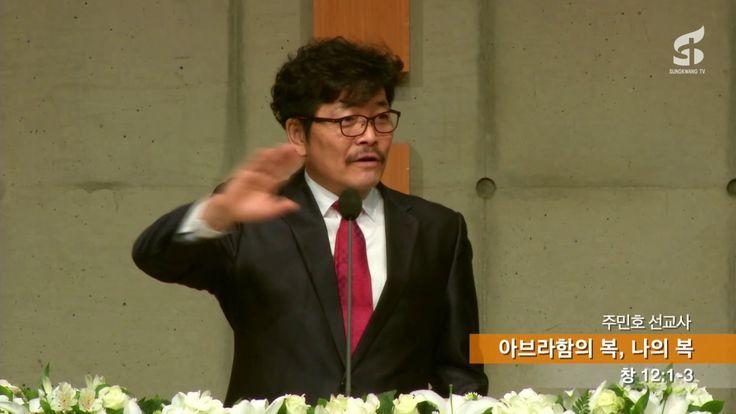 주민호선교사, '아브라함의 복, 나의 복', 화정동 성광교회 - YouTube