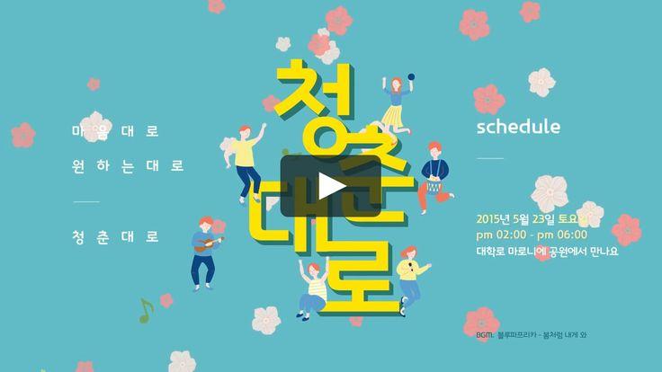 대학로에서 개최한 2015 KB국민카드 청춘대로 페스티벌 Teaser  Client KB Card Agency Dovetorabbit (http://www.dovetorabbit.com) Design Kim Hyun Soo Director Han Sang Hyun Motion…