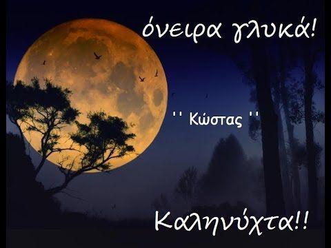 ΕΛΕΝΑ ΓΙΑΝΝΑΚΑΚΗ - Καληνύχτα σε λατρεύω