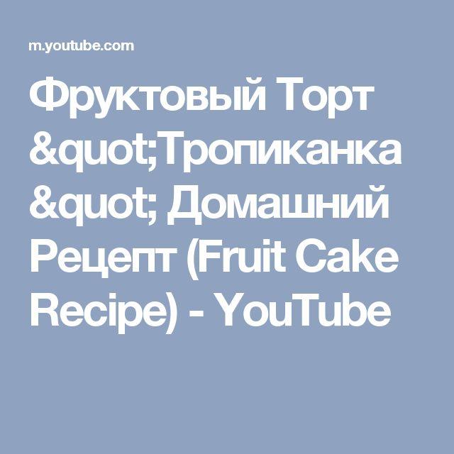 """Фруктовый Торт """"Тропиканка"""" Домашний Рецепт (Fruit Cake Recipe) - YouTube"""
