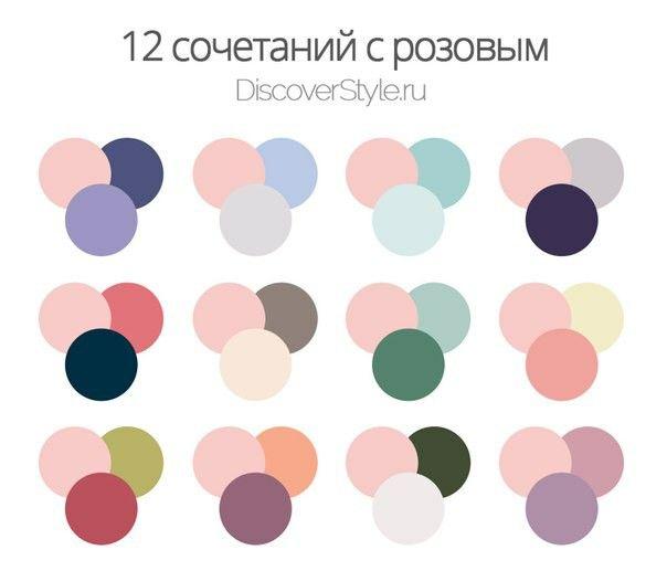 Pale pink color combos