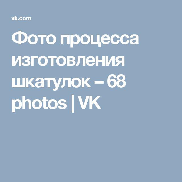 Фото процесса изготовления шкатулок – 68 photos | VK