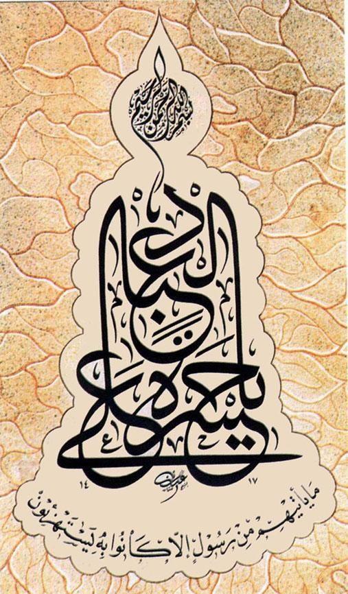 Muslim calligraphy