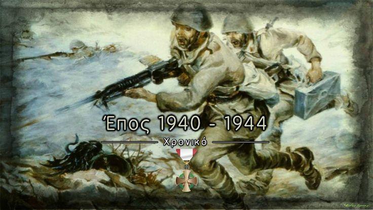 Χρονολογικός πίνακας 1940 - 1944