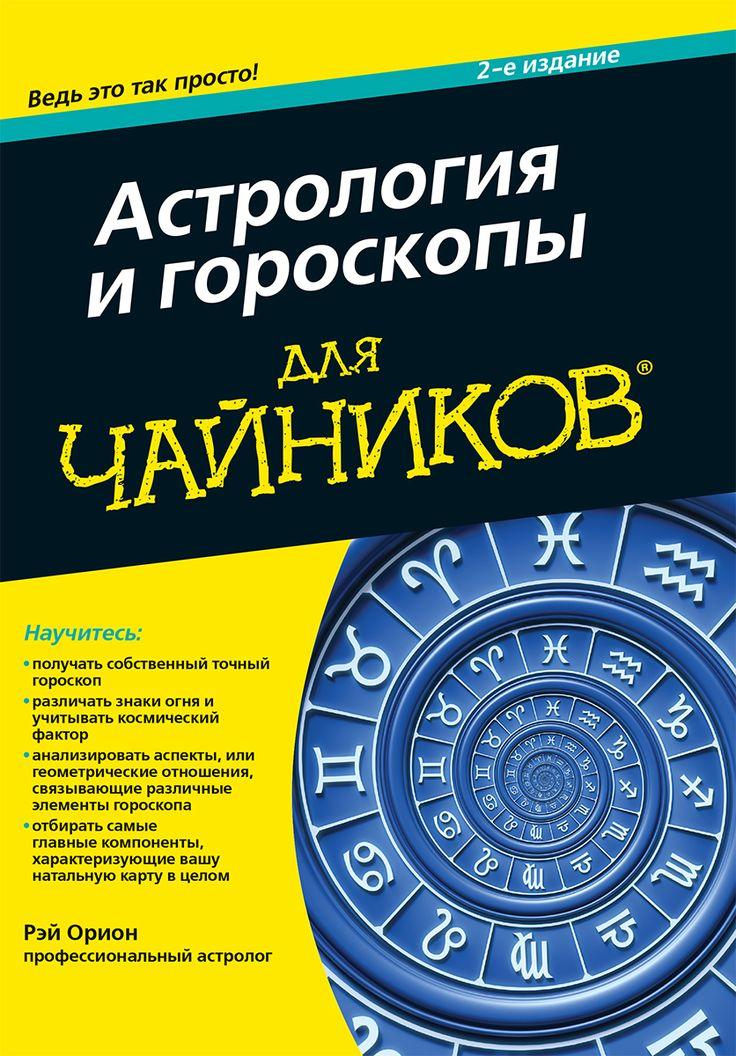 Астрология и гороскопы для чайников. Рэй Орион