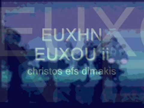 EUXHN EUXOU - christos efs dimakis ( part of ii orchestra & corus ) - YouTube