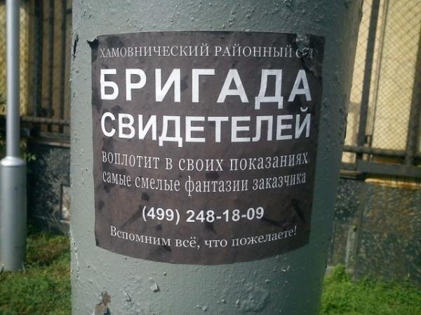 Вывеска над зданием суда - Энтузиаст Аноним - Юридический юмор - Группы - Праворуб