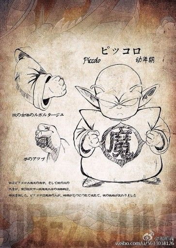 Dragon Ball X-Retro Piccolo enfant (model)