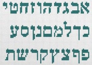 Originally posted 2011-04-25 07:46:57. Republished by Blog Post Promoter If you want lettering on a piece of needlepoint, you may have a hard time finding alphabets. If you want the Latin alphabet, you're fine. But, as I found out recently, if your want something else, think again. And if you want Hebrew, that's really hard. [...]