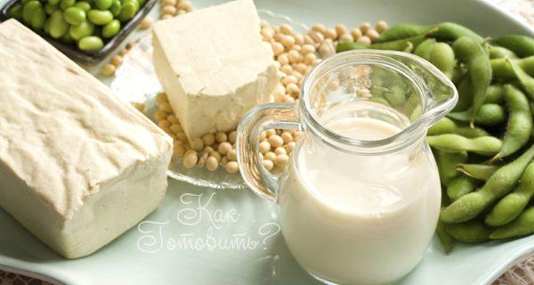 Как приготовить соевое молоко дома