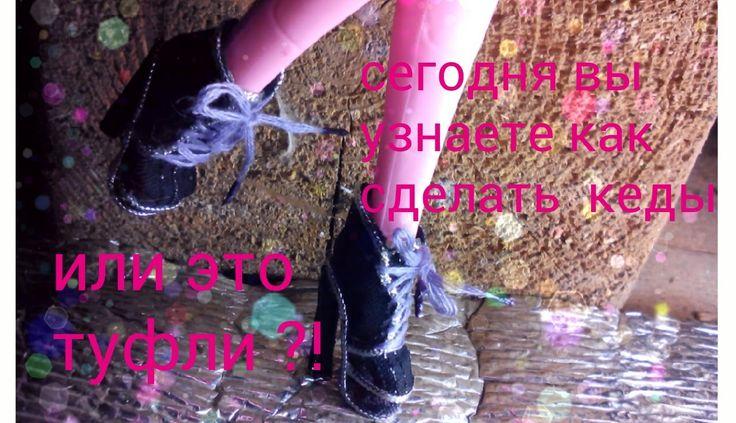 туфли -кеды для кукол монстер хай !вариант -5