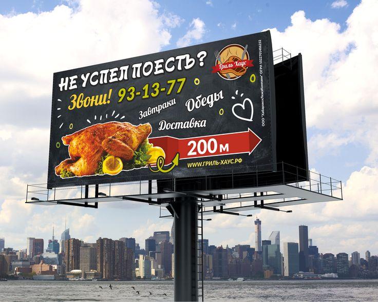 Дизайн баннера наружной рекламы для кафе