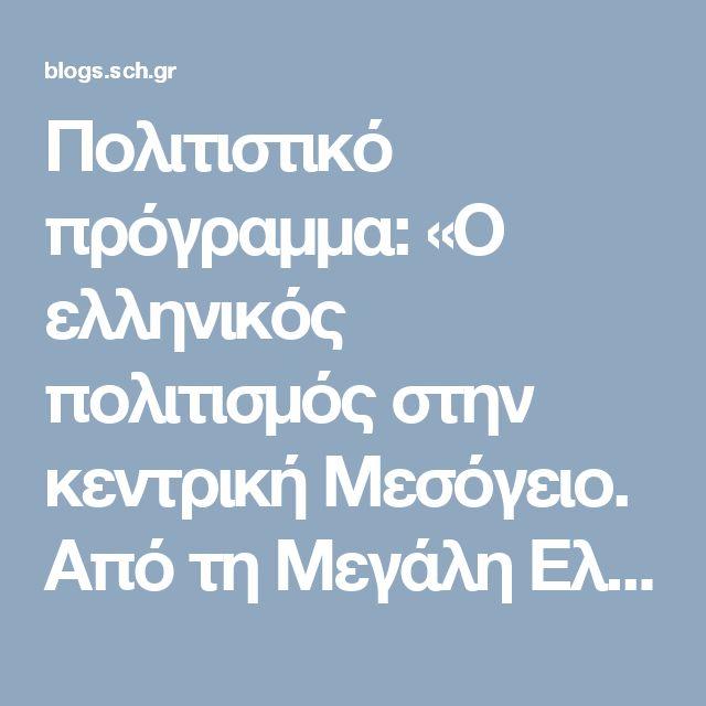 Πολιτιστικό πρόγραμμα: «Ο ελληνικός πολιτισμός στην κεντρική Μεσόγειο. Από τη Μεγάλη Ελλάδα του χθες στην Κάτω Ιταλία του σήμερα» | 1ο ΓΥΜΝΑΣΙΟ ΖΩΓΡΑΦΟΥ