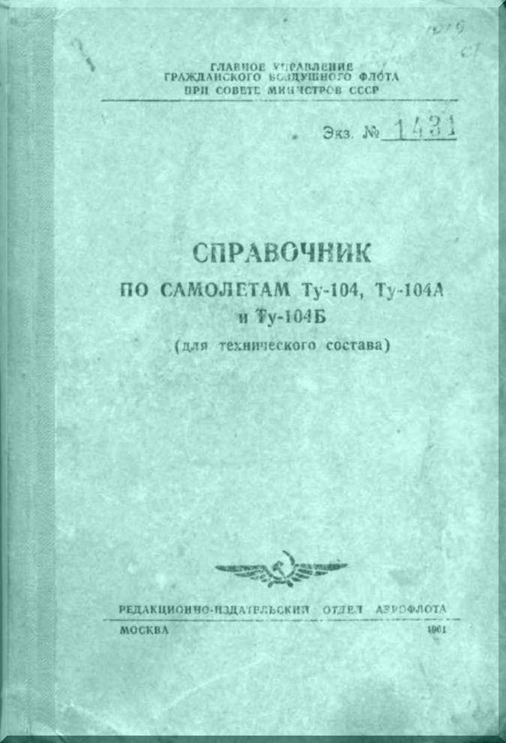 Tupolev TU-104 A, B Aircraft Technical Manual -- 1961- ( Russian Language ) - Aircraft Reports - Aircraft Manuals - Aircraft Helicopter Engines Propellers Blueprints Publications