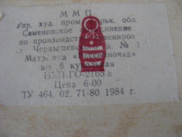 Матрешка 1984. Игрушки СССР - http://samoe-vazhnoe.blogspot.com/
