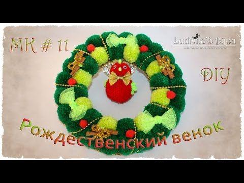 РОЖДЕСТВЕНСКИЙ ВЕНОК ИЗ ПОМПОНОВ/СВОИМИ РУКАМИ/МК - YouTube