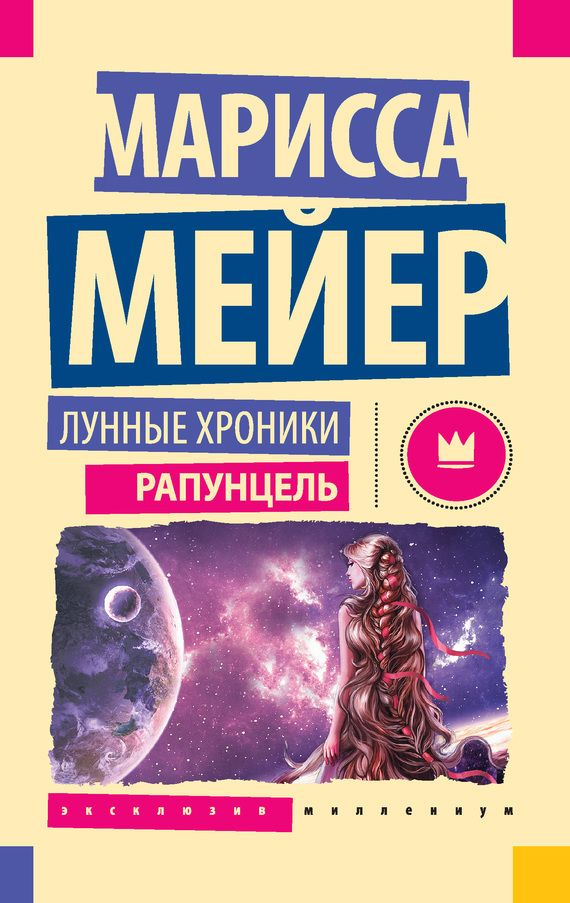 Лунные хроники. Рапунцель #книгавдорогу, #литература, #журнал, #чтение, #детскиекниги, #любовныйроман, #юмор