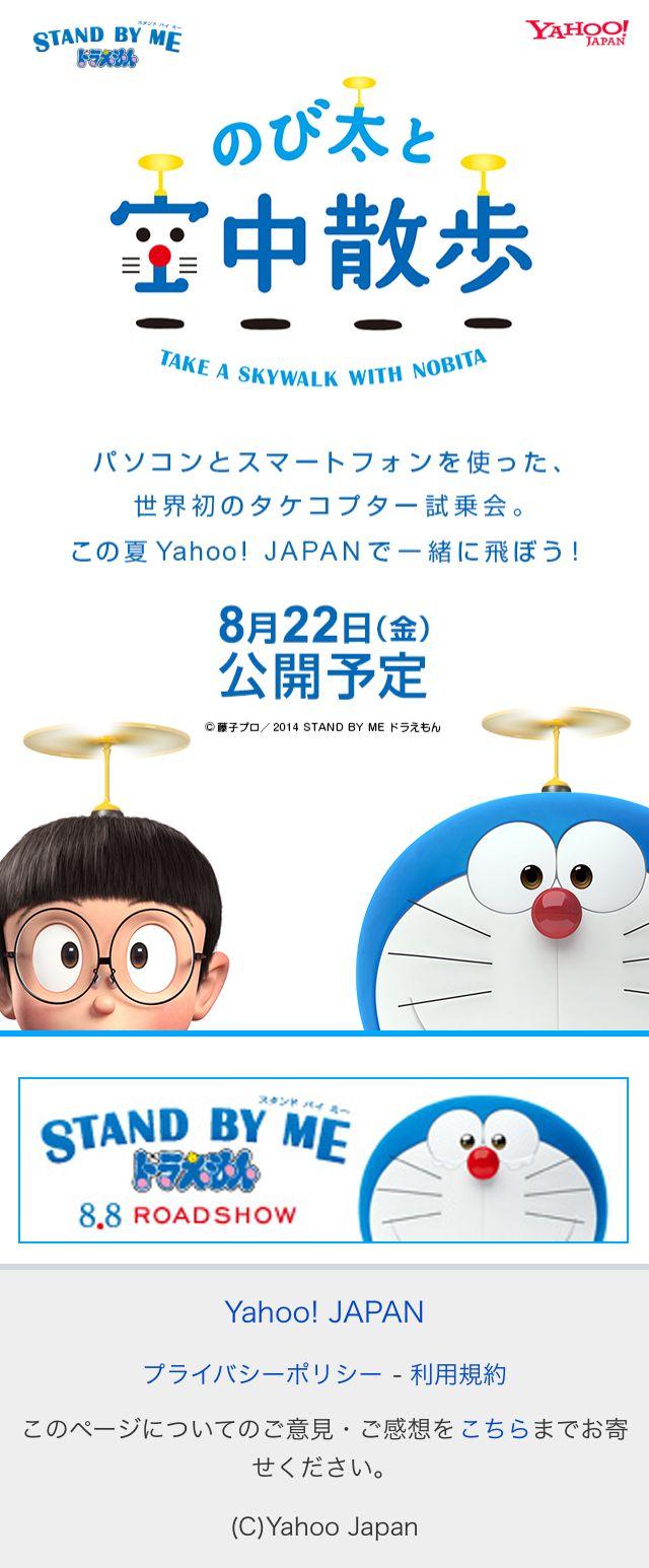 http://doraemon.yahoo.co.jp/