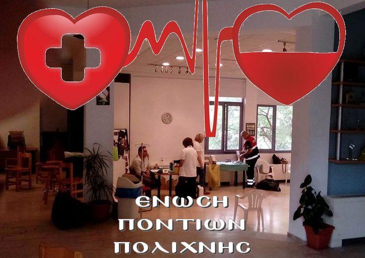 18η Εθελοντική αιμοδοσία της Ένωσης Ποντίων Πολίχνης