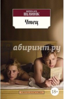 Бернхард Шлинк - Чтец обложка книги