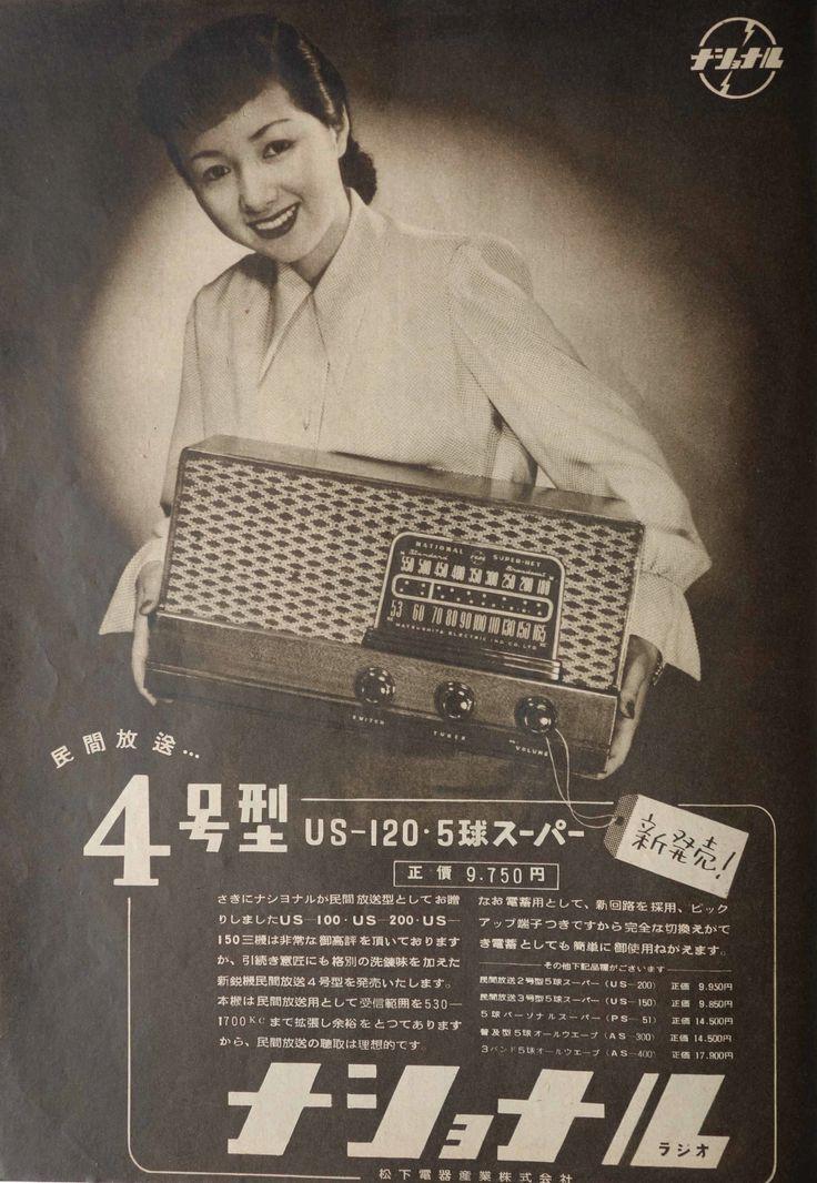 ナショナルラジオ 高峰秀子 1950s