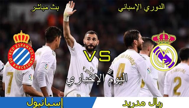 مدونه فركش مشاهدة مباراة ريال مدريد وإسبانيول بث مباشر Real M Sports Madrid Real Madrid