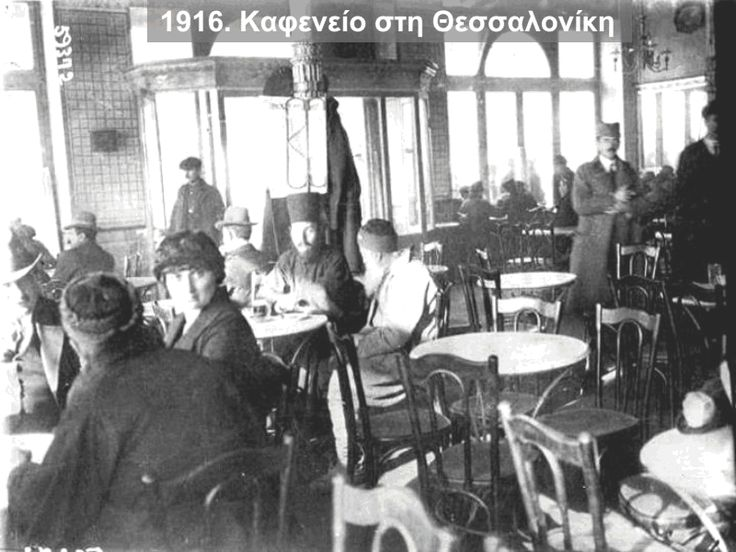 1916 Kafenio in Thessaloniki https://docs.google.com/file/d/1PskSdatrbmrjFwGy2rgK-AdH6Ki59zsGEBySm7NZ8bIzkK9fnxtmjuXm56G8/edit