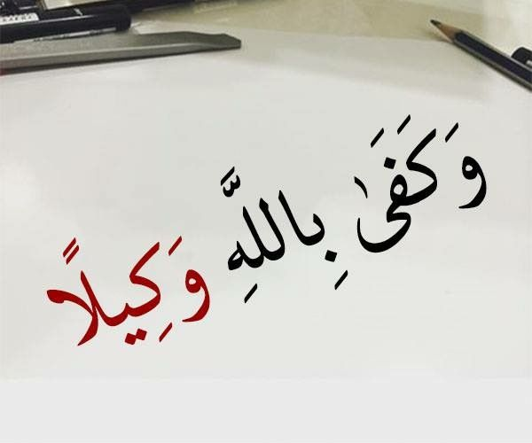 وكفى بالله وكيلا Quran Verses Islamic Art Islamic Calligraphy