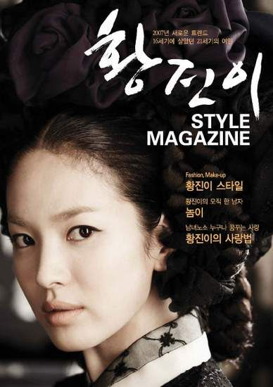 ASKKPOP,DRAMASTYLE Hwang Jin Yi (Movie)  (Legendary Courtesan Hwang Jin Yi) - (English) TYPE3 Hwang Jin Yi (황진이) is a 2007 South Korean biographical romantic drama film directed by Jang Yoon-hyeon. It is based on the life of Joseon-era kisaeng Hwang Jin-i, starring Song Hye-kyo in the title role. Plot  The story follows Hwang Jin Yi, a gisaeng who lived in 16th century Korea. Hwang Jin-Yi was a beautiful, talented and intelligent young woman who was able to read and write well, but even she…