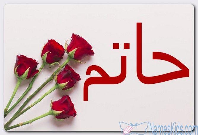 معنى اسم حاتم وصفات حامل الاسم القاضي Hatem Hatim اسم حاتم اسماء اسلامية