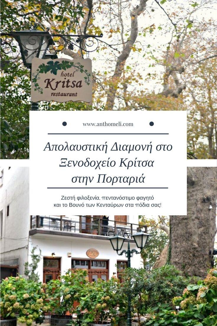 Ταξίδι στην Πορταριά και στο Πήλιο με την οικογένεια και τα παιδιά; Το ξενοδοχείο Κρίτσα αποτελεί την καλύτερη επιλογή αφού συνδυάζει τοποθεσία, ζεστά δωμάτια και υπέροχο φαγητό!